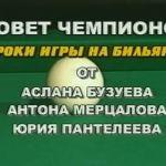 video-sovet-chempionov