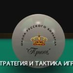 video-yroki-russkogo-billiarda